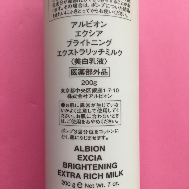 ALBION(アルビオン)のアルビオン エクシア ブライトニング エクストラリッチミルク 新品 新発売 コスメ/美容のスキンケア/基礎化粧品(乳液/ミルク)の商品写真