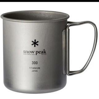 スノーピーク チタンシングルマグ300  MG-142 新品未使用 五個セット(食器)