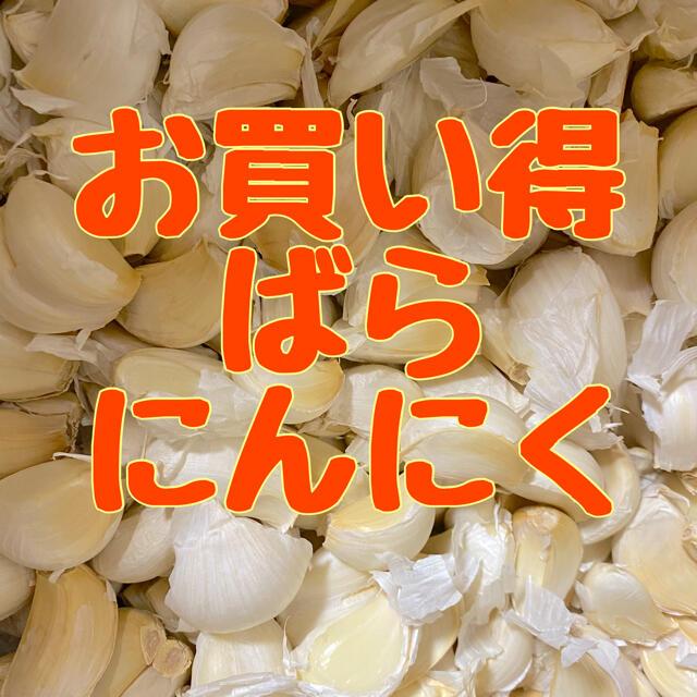 ばら にんにく 900g 食品/飲料/酒の食品(野菜)の商品写真