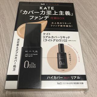 ケイト(KATE)のVOCE付録 KATEリアルカバーリキッド サンプル(サンプル/トライアルキット)