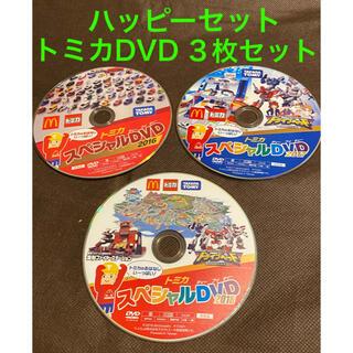 マクドナルド - 【非売品】ハッピーセット トミカ スペシャルDVD 3枚セット