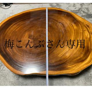 梅こんぶ様専用(ローテーブル)