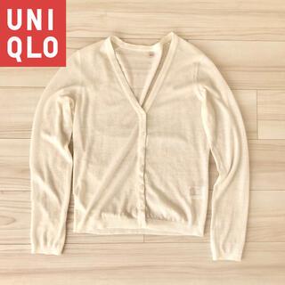 ユニクロ(UNIQLO)の【美品】ユニクロ 薄手 カーディガン ホワイト 白(カーディガン)