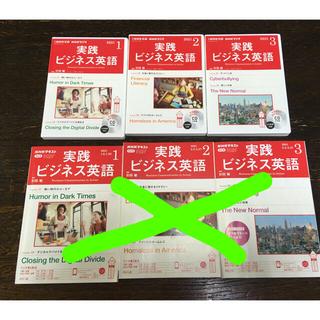 NHK 実践ビジネス英語 2021年1月〜3月 CD(語学/資格/講座)