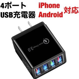 4ポート USB 充電器 3.1A ブラック USBポート 4連 充電機 4