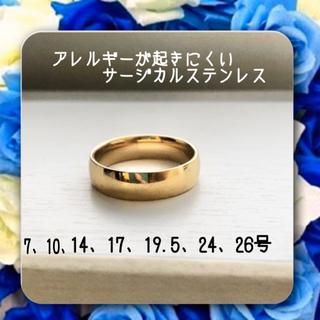 アレルギー対応!ステンレス製ゴールド太めリング 指輪