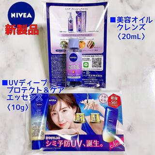 ニベア(ニベア)の【NIVEA】新製品 ニベア クレンジングオイル UVプロテクト 2個set(サンプル/トライアルキット)
