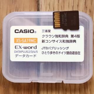 CASIO - 電子辞書EX-word ドイツ語データカード