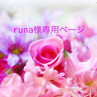runa様専用ページ(外出用品)