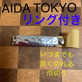 アイーダ(AIDA)の【未使用 稀少品】アイダ爪切り リング付き 爪切り コルト爪切り(ネイルケア)