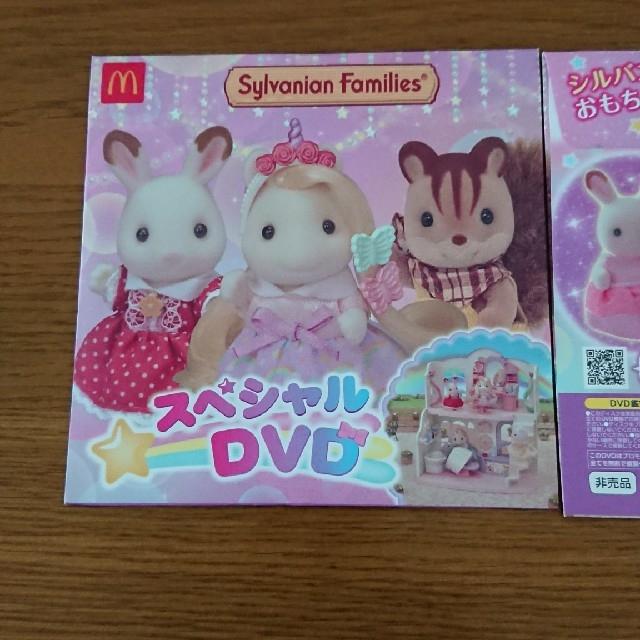 シルバニアファミリー DVD 2枚セット エンタメ/ホビーのDVD/ブルーレイ(キッズ/ファミリー)の商品写真