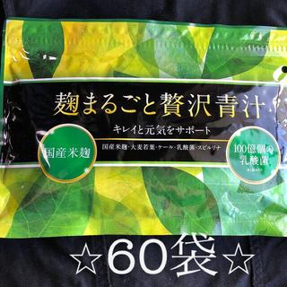 麹まるごと贅沢青汁 60袋