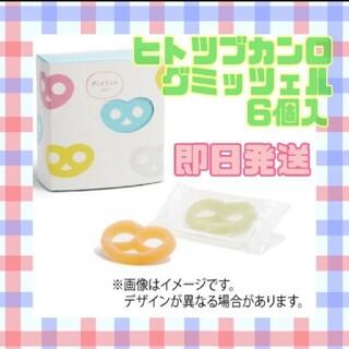 ヒトツブカンロ  グミッツェル 6個入 BOX(菓子/デザート)