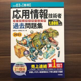 応用情報技術者パーフェクトラーニング過去問題集 令和03年【春期】