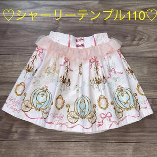 Shirley Temple - ♡シャーリーテンプル シンデレラ スカート♡