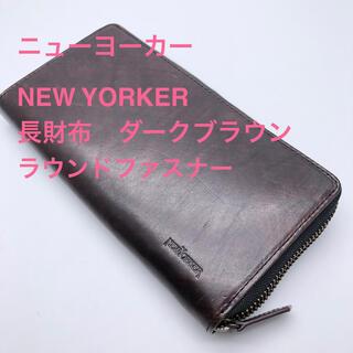 ニューヨーカー(NEWYORKER)の【ニューヨーカー長財布】NEWYORKER ブラウンラウンドファスナーレザー(長財布)