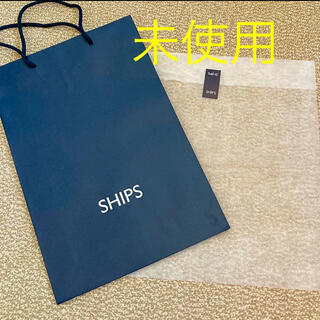 シップス(SHIPS)の未使用 shipsショップ袋 包装セット(ショップ袋)
