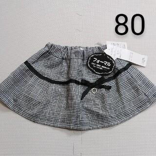 ヒロミチナカノ(HIROMICHI NAKANO)のヒロミチ ナカノ  スカート 80 チェック柄 新品未使用タグ付き(スカート)