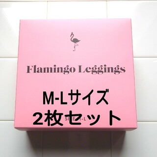 シンデレラ(シンデレラ)のフラミンゴレギンス M-Lサイズ 2枚セット(レギンス/スパッツ)