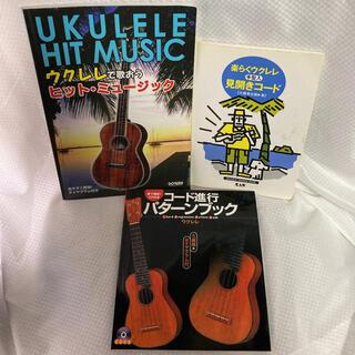 ウクレレコード進行パターンブックCD付/ウクレレヒットミュージック 計3冊(その他)