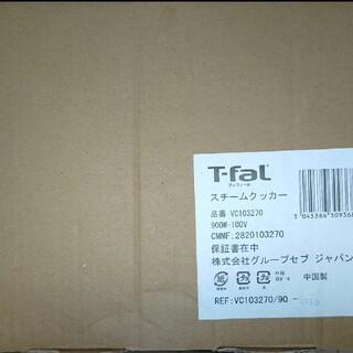 T-fal - 〘今週で出品終わり〙ティファールスチームクッカー(新品未使用)