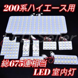 200系ハイエース LED室内灯 ルームランプ ホワイト