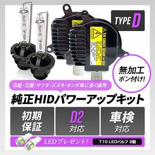 ▲ D2R 55W化 純正バラスト パワーアップ HIDキット インプレッサ