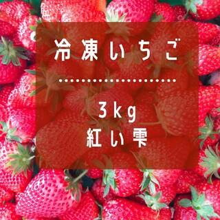 冷凍いちご3kg(フルーツ)