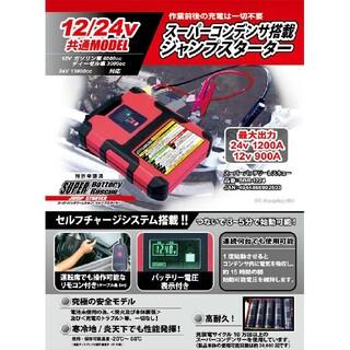 オールマイティ(ALMIGHTY)のスーパーバッテリーレスキュー SBR-1224(メンテナンス用品)