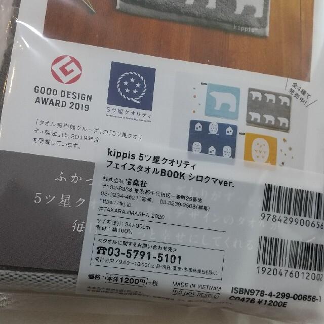 【新品未使用】kippisフェイスタオル インテリア/住まい/日用品の日用品/生活雑貨/旅行(タオル/バス用品)の商品写真