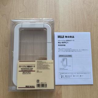 ムジルシリョウヒン(MUJI (無印良品))の無印良品 スマートフォン防水ケース(モバイルケース/カバー)