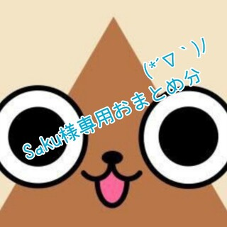 【USED】㉔60~70&70サイズ☆ベビーウェア2点セット☆まとめ値引🆗(カーディガン/ボレロ)