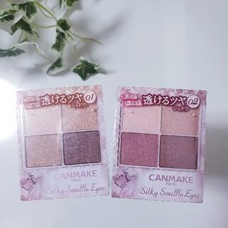 CANMAKE - キャンメイク(CANMAKE) シルキースフレアイズ 01 &  02