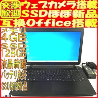 東芝 ノートパソコンBX/37MB Windows10 液晶綺麗