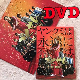 ごくせん THE MOVIE DVD♡亀梨和也高木雄也三浦春馬玉森裕太出演作