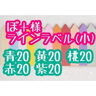 ぽ+様 ラインラベル(その他)