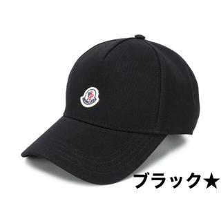 モンクレール(MONCLER)の【meg.k 様専用】MONCLER モンクレール キャップ ブラック(キャップ)