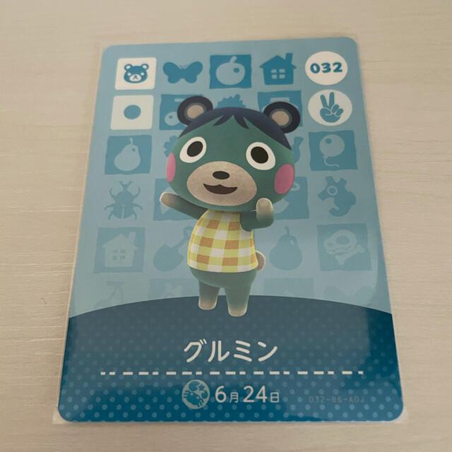 任天堂(ニンテンドウ)のどうぶつの森 amiibo グルミン エンタメ/ホビーのアニメグッズ(カード)の商品写真