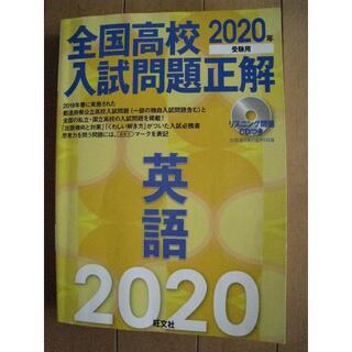 オウブンシャ(旺文社)の5教科set  全国高校入試問題正解  2020年受験用(語学/参考書)