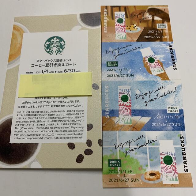 Starbucks Coffee(スターバックスコーヒー)のスタバドリンクチケット4枚+コーヒー豆引換カード チケットの優待券/割引券(フード/ドリンク券)の商品写真