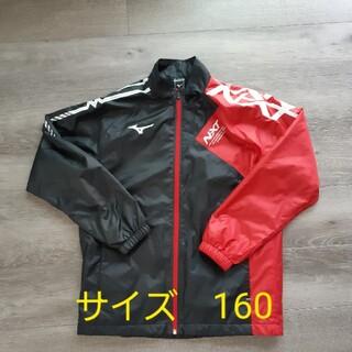 ミズノ(MIZUNO)の美品 mizuno ウインドブレーカー サイズ160(ジャケット/上着)