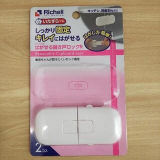 リッチェル(Richell)のリッチェル はがせる 引き戸ロック 1個(ドアロック)