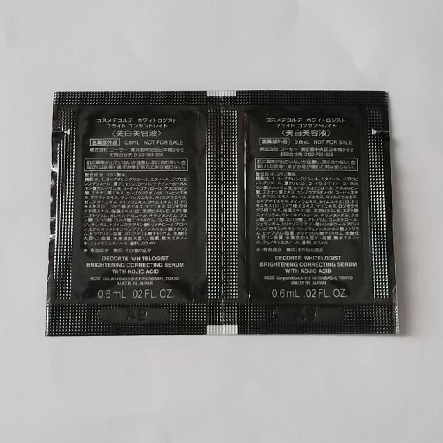 COSME DECORTE(コスメデコルテ)のコスメデコルテホワイトロジストブライト コンセントレイト30包 コスメ/美容のスキンケア/基礎化粧品(美容液)の商品写真