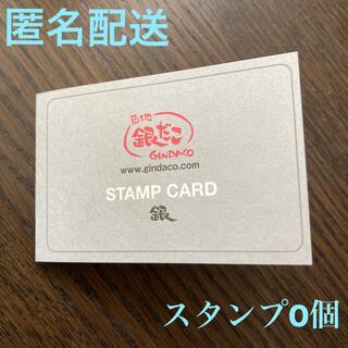 銀だこ カード シルバー 銀カード スタンプカード 匿名配送(フード/ドリンク券)