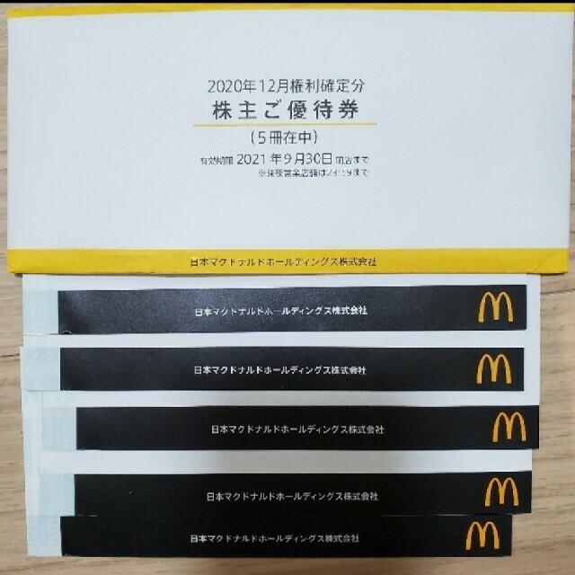 マクドナルド 株主優待券 5冊分 チケットの優待券/割引券(フード/ドリンク券)の商品写真