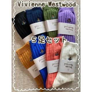 Vivienne Westwood - ◯新品◯ 大人気 Vivienne Westwood ソックス 5足セット