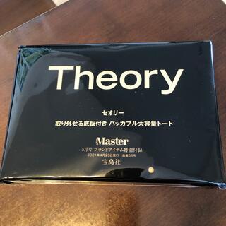 セオリー(theory)のmono master5月号付録 セオリー大容量トート(トートバッグ)