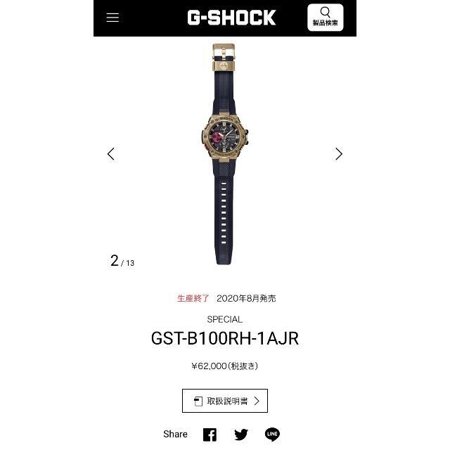 CASIO(カシオ)の最安  Gショック 八村塁モデル GST-B100RH-1AJR メンズの時計(腕時計(アナログ))の商品写真