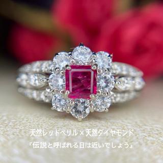 天然 レッドベリル ダイヤモンド リング 0.284×0.64ct PT900