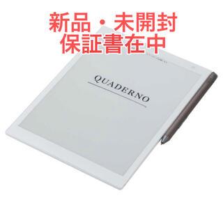 富士通 - 【新品未開封 】富士通 電子ペーパー QUADERNO FMV-DPP04